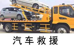 合肥汽车救援拖车多少钱