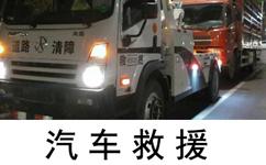 合肥道路救援拖车电话
